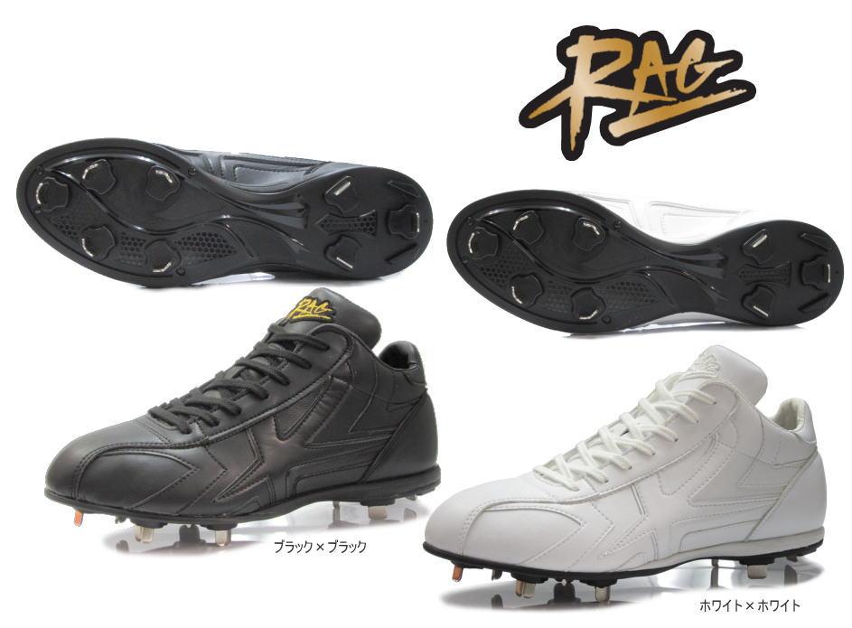 RAG ラグデリオン 野球スパイク 高校野球対応 白スパイク 黒スパイク 樹脂底 固定金具 日本製 送料無料
