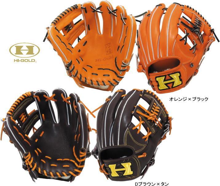 ハイゴールド 硬式グラブ 内野手用 KKG-1174 心極シリーズ オンネーム刺繍無料サービス 送料無料 日本製