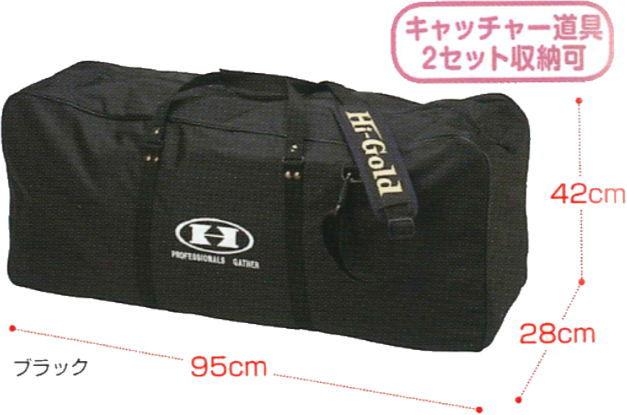 ハイゴールド ヘルメット.キャッチャーズ兼用バッグ HHC-3650 キャッチャー道具2セット収納可能!