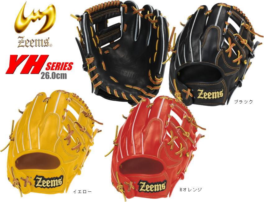 ジームス ZEEMS 硬式グラブ 内野手用 YH-5 YHシリーズ オンネーム刺繍無料サービスフィット加工済 送料無料 ベースボールTS
