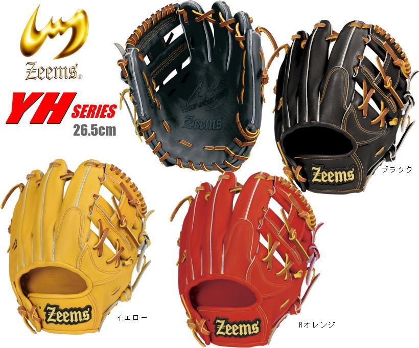ジームス ZEEMS 軟式グラブ 内野手用 YH-10N YHシリーズ フィット加工済 送料無料 グラブサイズ26.5cm ベースボールTS