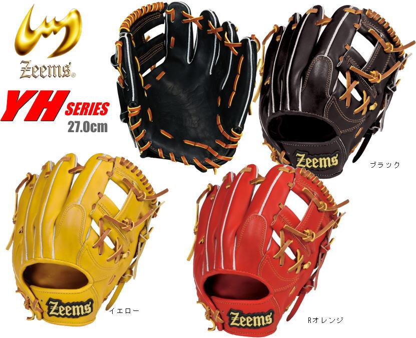 ジームス ZEEMS 硬式グラブ 内野手用 YH-15 YHシリーズ オンネーム刺繍無料サービスフィット加工済 送料無料 ベースボールTS