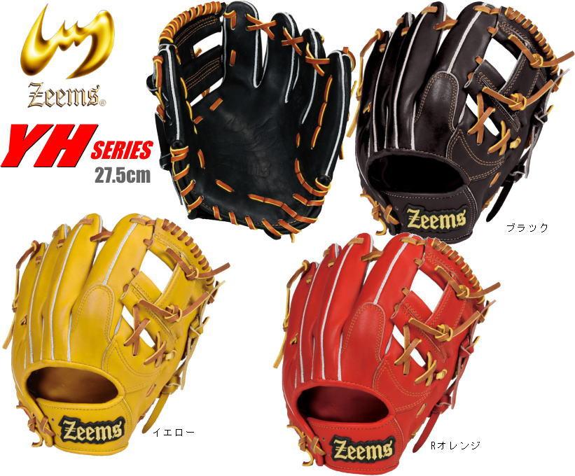 ジームス ZEEMS 軟式グラブ 内野手用 YH-20N YHシリーズ フィット加工済 送料無料 グラブサイズ27.5cm ベースボールTS