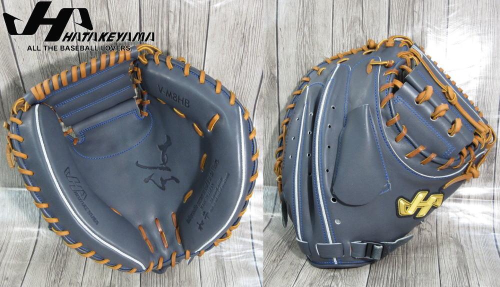 ハタケヤマ HATAKEYAMA 硬式グラブ キャッチャーミット 捕手用 V-M8HB Vシリーズ 型付け無料 送料無料 オンネーム刺繍サービス 和牛革使用 日本製