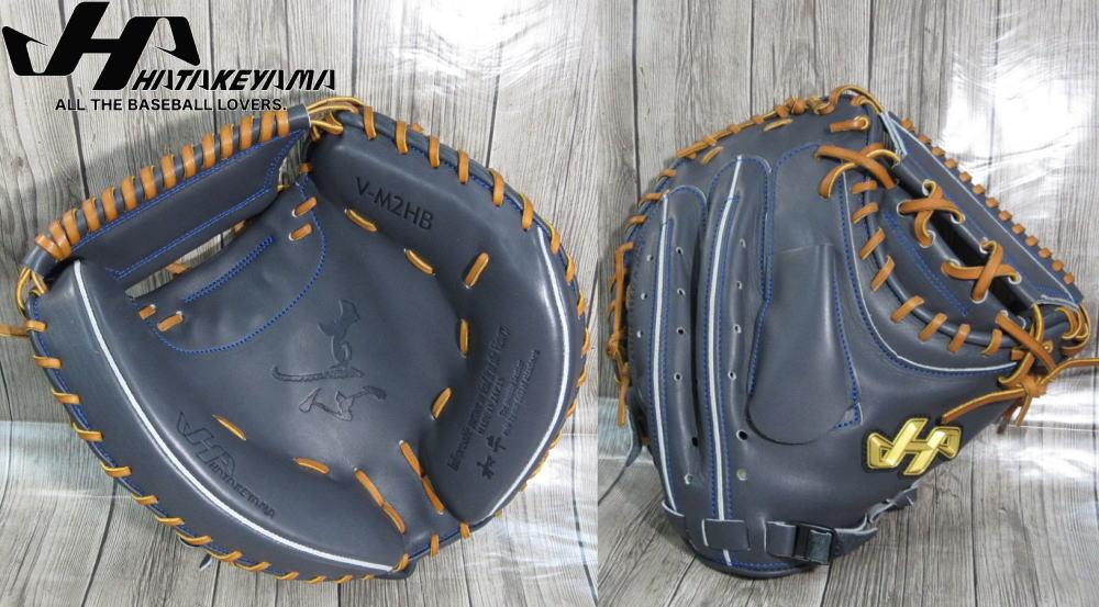 ハタケヤマ HATAKEYAMA 硬式グラブ キャッチャーミット 捕手用 V-M2HB Vシリーズ 型付け無料 送料無料 オンネーム刺繍サービス 和牛革使用 日本製