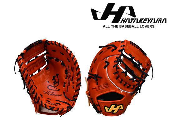 ハタケヤマ HATAKEYAMA 硬式ファーストミット 一塁手用 axシリーズ ax-003F 型付け無料 送料無料 オンネーム刺繍サービス ベースボールTS