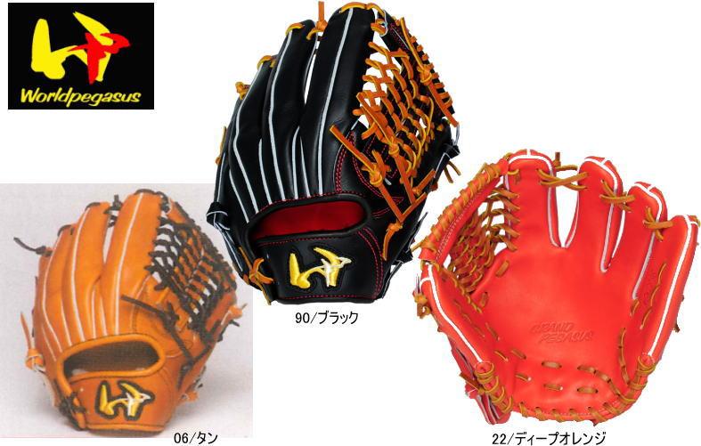 ワールドペガサス 硬式グラブ グローブ 内野手用 WGKGP86 グランドペガサス 送料無料 オンネーム刺繍サービス 日本製