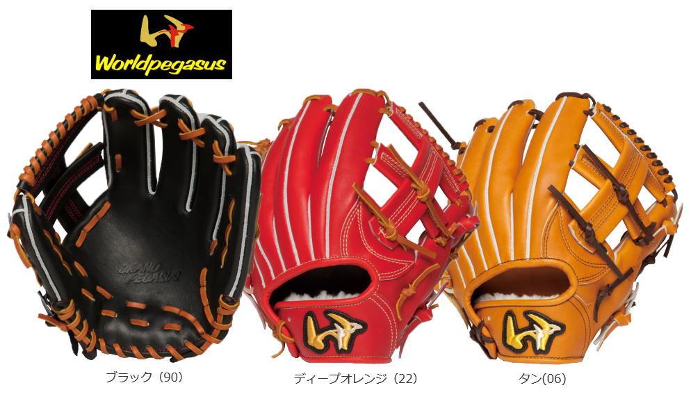 ワールドペガサス 硬式グラブ グローブ 内野手用 セカンド ショート サード WGKGP842 グランドペガサス 送料無料 オンネーム刺繍サービス 日本製