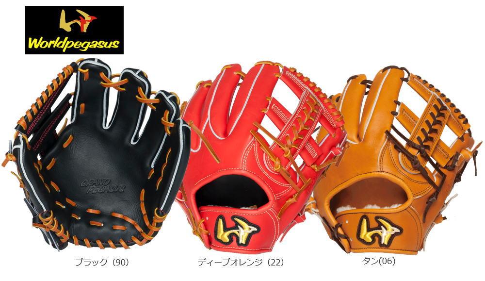 ワールドペガサス 硬式グラブ グローブ 内野手用 WGKGP85 グランドペガサス 送料無料 オンネーム刺繍サービス 日本製