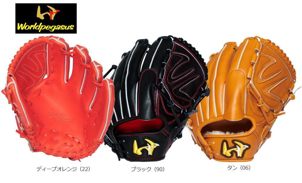 ワールドペガサス 硬式グラブ グローブ 投手用 WGKGP811 グランドペガサス 送料無料 オンネーム刺繍サービス 日本製