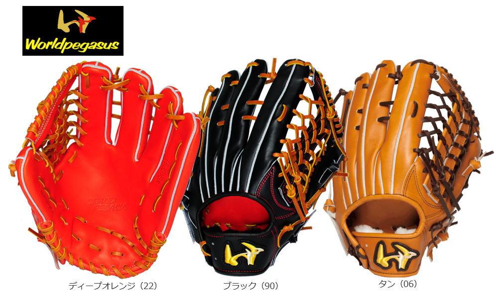 ワールドペガサス 硬式グラブ グローブ 外野手用 WGKGP87 グランドペガサス 送料無料 オンネーム刺繍サービス 日本製