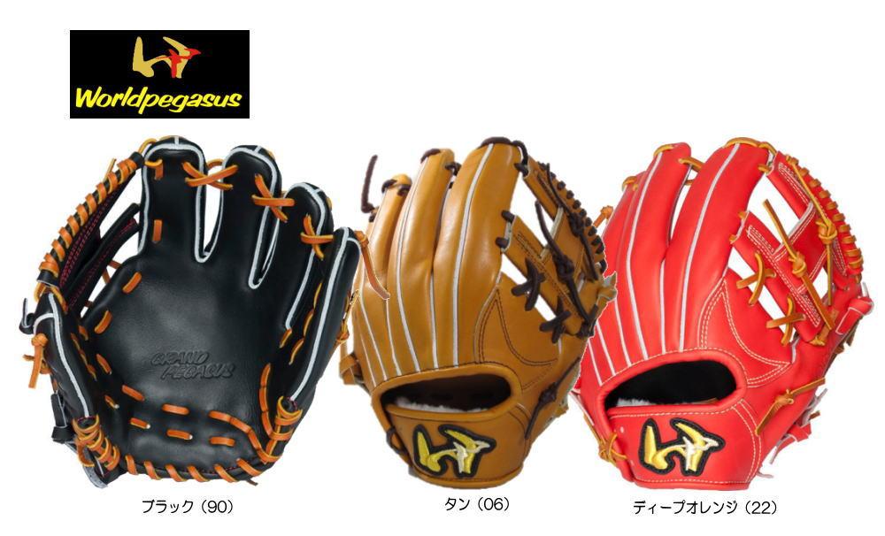ワールドペガサス 硬式グラブ グローブ 内野手用 セカンド ショート WGKGP84 グランドペガサス 送料無料 オンネーム刺繍サービス 日本製