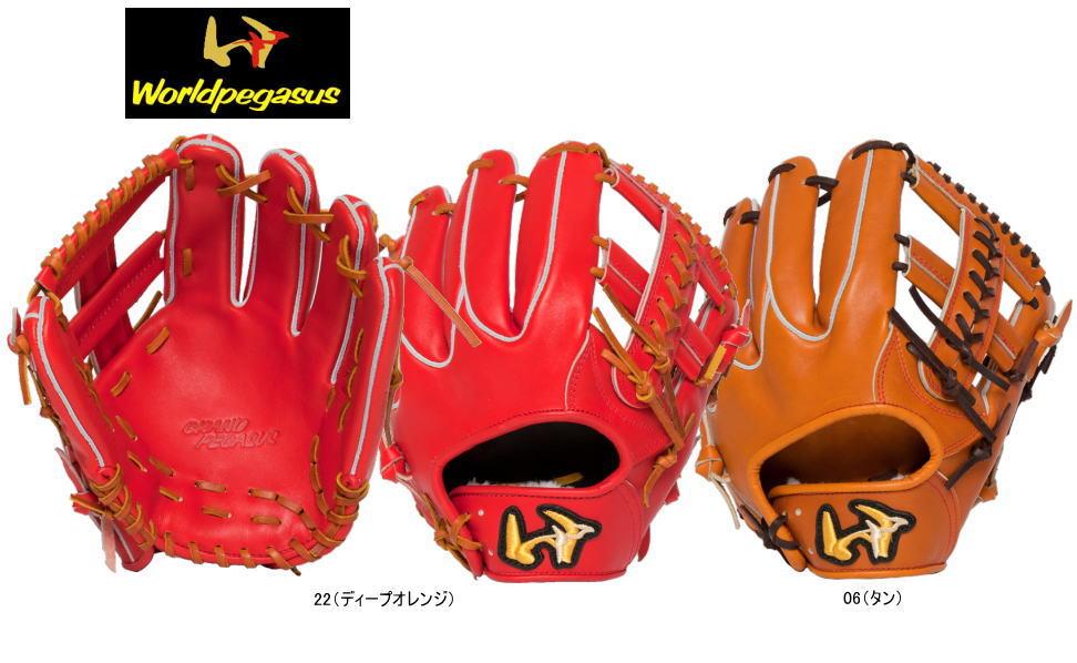 ワールドペガサス 硬式グラブ グローブ 内野手用 サード ショート WGKGP5 グランドペガサス 送料無料 オンネーム刺繍サービス 日本製 2020年NEW