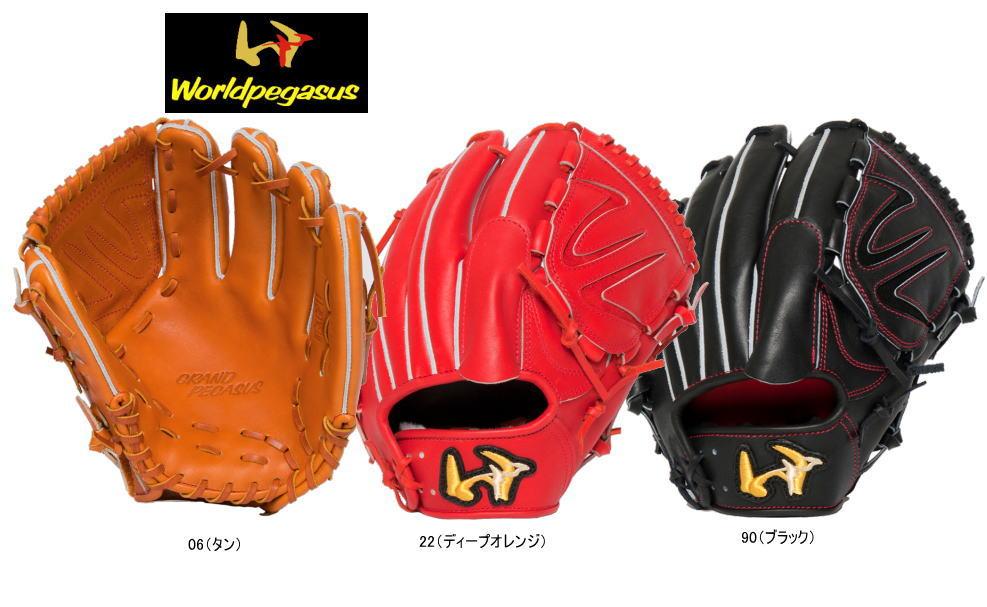 ワールドペガサス 硬式グラブ グローブ 投手用 WGKGP11 グランドペガサス 送料無料 オンネーム刺繍サービス 日本製 2020年NEW