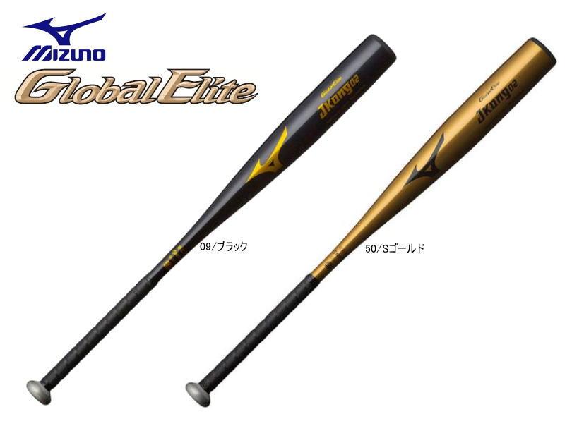 ミズノ MIZUNO グローバルエリート Jコング02 硬式金属製バット 1CJMH116 高校野球公認 送料無料
