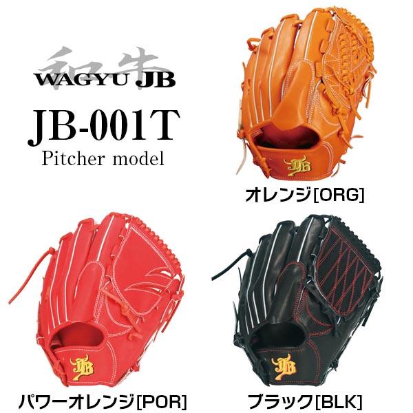 JB ジェイビー 硬式グラブ グローブ 投手用 JB-001T 和牛JBグラブ 宮崎牛 縦型 日本製 オンネーム刺繍サービス 送料無料