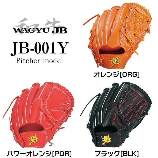 JB ジェイビー 硬式グラブ グローブ 投手用 JB-001Y 和牛JBグラブ 宮崎牛 横型 日本製 オンネーム刺繍サービス 送料無料