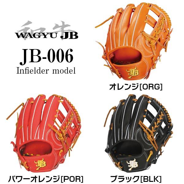JB ジェイビー 硬式グラブ グローブ 内野手用 JB-006 和牛JBグラブ 宮崎牛 二塁手 遊撃手 日本製 オンネーム刺繍サービス 送料無料