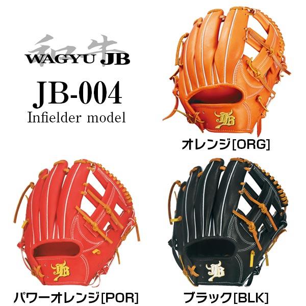 JB ジェイビー 硬式グラブ グローブ 内野手用 JB-004 和牛JBグラブ 宮崎牛 二塁手 遊撃手 日本製 オンネーム刺繍サービス 送料無料