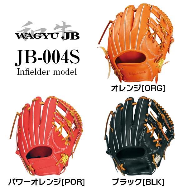 JB ジェイビー 硬式グラブ グローブ 内野手用 JB-004S 和牛JBグラブ 宮崎牛 二塁手 遊撃手 日本製 オンネーム刺繍サービス 送料無料