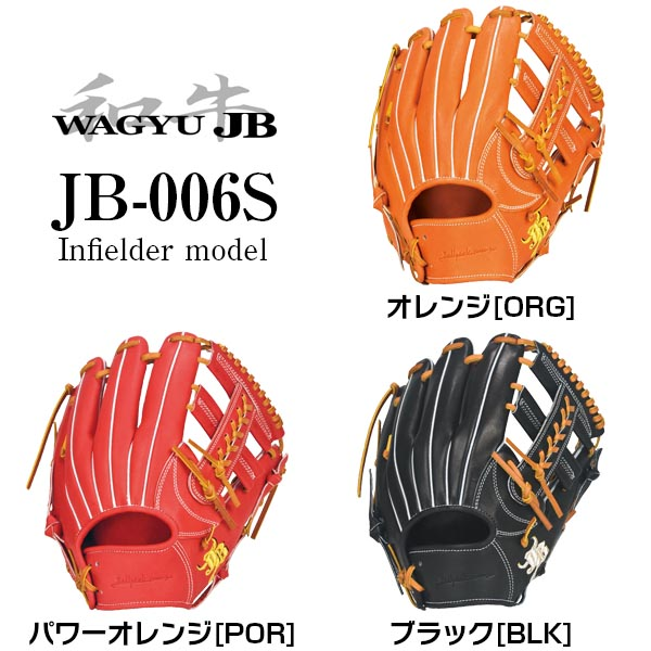 JB ジェイビー 硬式グラブ グローブ 内野手用 JB-006S 和牛JBグラブ 宮崎牛 二塁手 遊撃手 三塁手 日本製 オンネーム刺繍サービス 送料無料