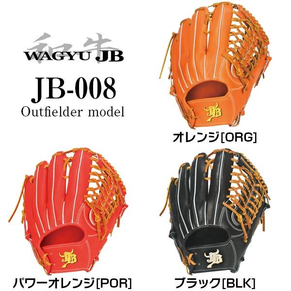 JB ジェイビー 硬式グラブ グローブ 外野手用 JB-008 和牛JBグラブ 宮崎牛 日本製 オンネーム刺繍サービス 送料無料
