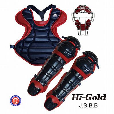 送料無料 JSBB公認 軟式野球用 キャッチャーセット HI-GOLD ネイビー×レッド