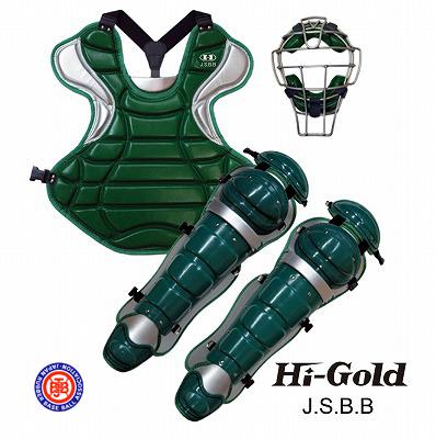 送料無料 JSBB公認 軟式野球用 キャッチャーセット HI-GOLD グリーン×シルバー