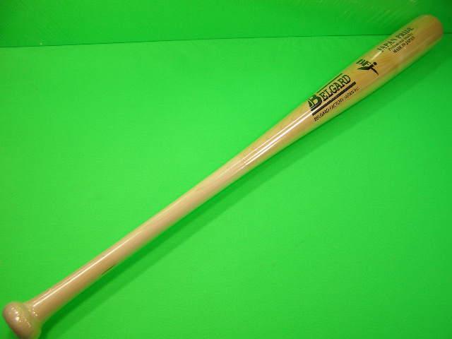 送料無料 BELGARD ベルガード 硬式用 木製バット 83cm 890グラム平均 ヘッドくり抜き BG4 BFJ メープル カスタム オーダー バット