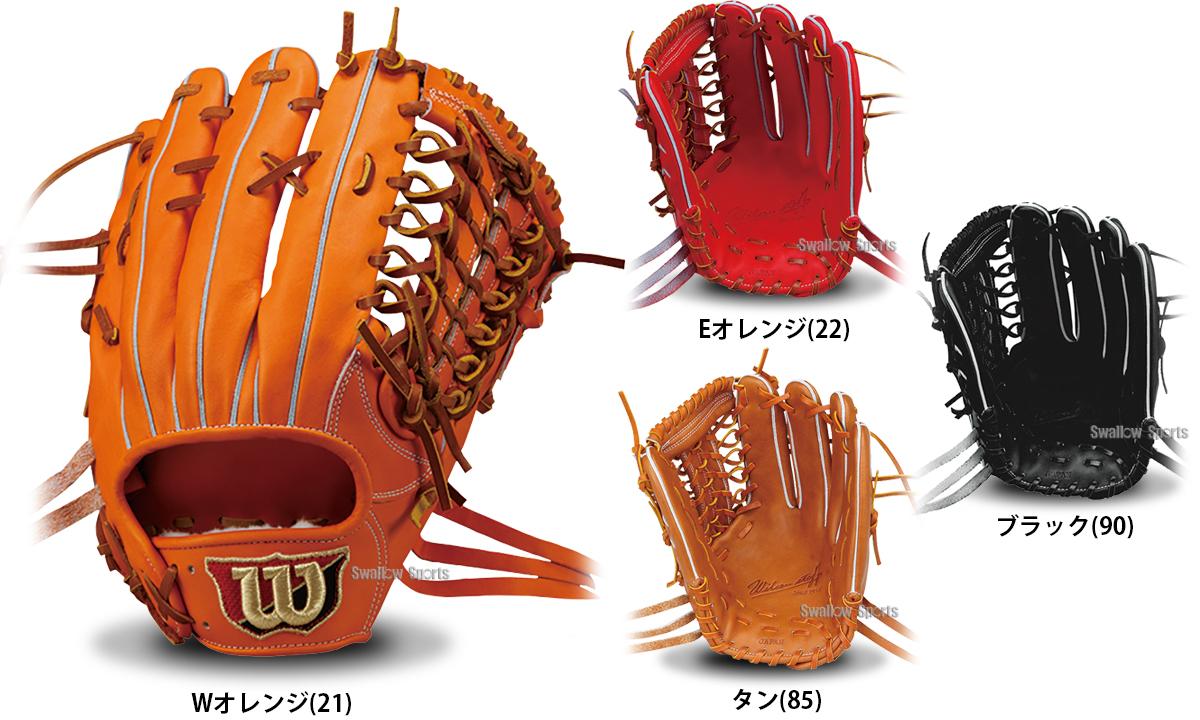 【ウィルソン】 硬式外野手用右投げ用 サイズ11 【WTAHWN7WF】【10P12Sep14】