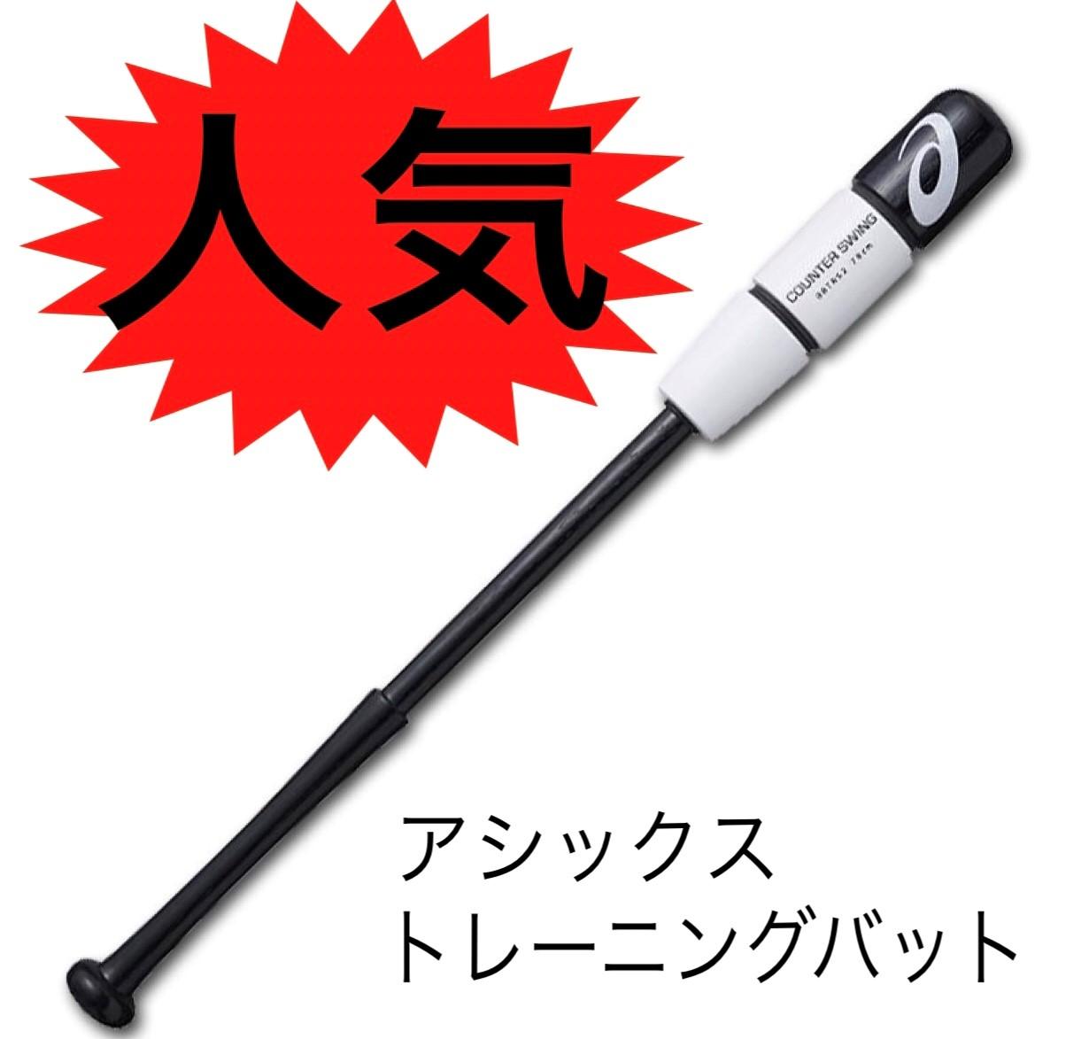 アシックストレーニングバット【カウンタースイング】COUNTERSWING野球