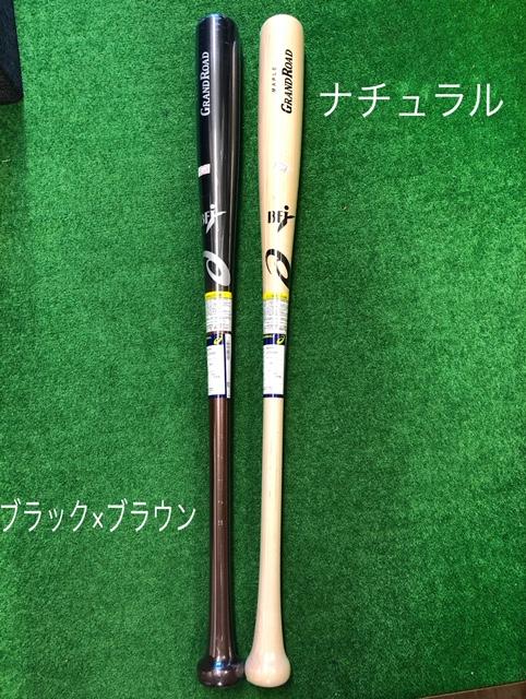 アシックス木製バット メイプル野球