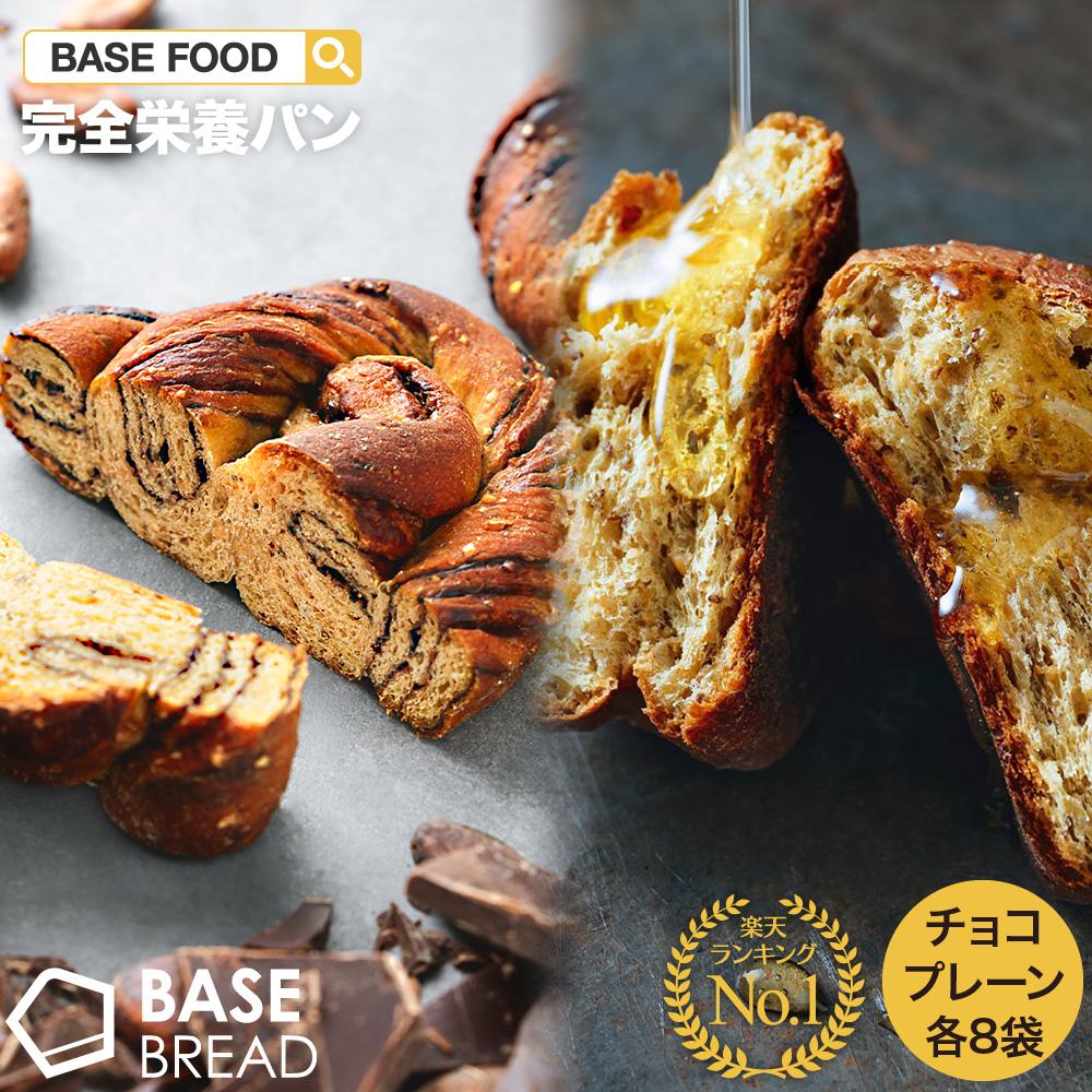 \メディア掲載実績多数 からだに必要なもの 全部入り BASE BREADは 全粒粉ベースのおいしいロールパン 1食で1日に必要な栄養素の1 3がすべてとれる 完全栄養の主食です 100円クーポン付き ベースフード公式 完全栄養食 訳あり商品 BREAD チョコパン 8袋 プレーン セット basefood おやつ 糖質制限 ダイエット 送料無料 置き換え 間食 低糖質 食品 満腹感 タンパク質 直送商品 パン ベースブレッド お菓子 栄養食 食物繊維 ギフト 全粒粉 雑穀