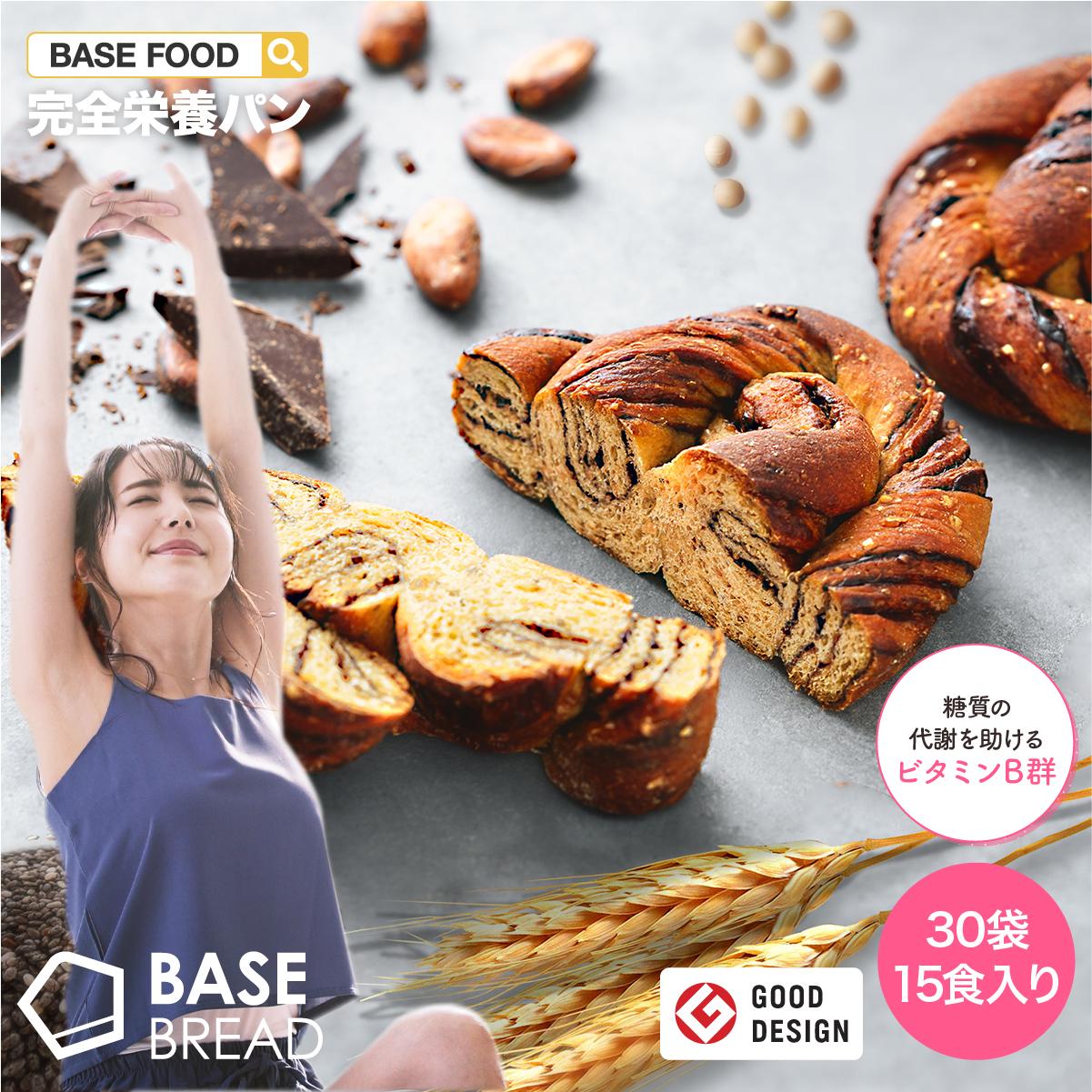 \メディア掲載実績多数 からだに必要なもの 全部入り BASE BREADは 全粒粉ベースのおいしいロールパン 1食で1日に必要な栄養素の1 3がすべてとれる 完全栄養の主食です 100円クーポン付き ベースフード公式 SALENEW大人気! 完全栄養食 BREAD チョコレート 30袋入り basefood 糖質 ダイエット 卓越 置き換え 食物繊維 全粒粉 ベースブレッド チョコパン タンパク質 糖質オフ パン 送料無料 食品 間食 低糖質 栄養食 制限