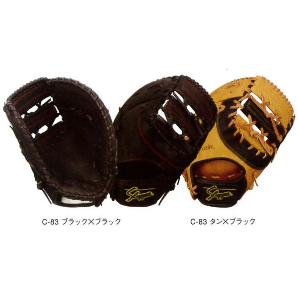 久保田スラッガー 軟式 一塁手用 ファーストミット KSF-ZUR kub16ss