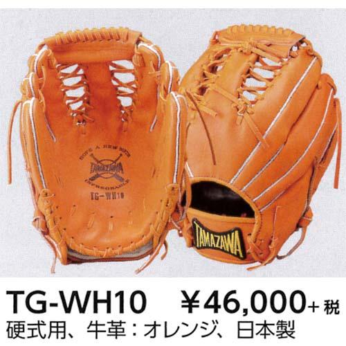 受注生産 タマザワ 硬式 投手用 両手用グラブ TG-WH10 【お届けまで約1か月頂きます】