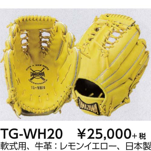 受注生産 タマザワ 軟式 投手用 両手用グラブ TG-WH20 【お届けまで約1か月頂きます】