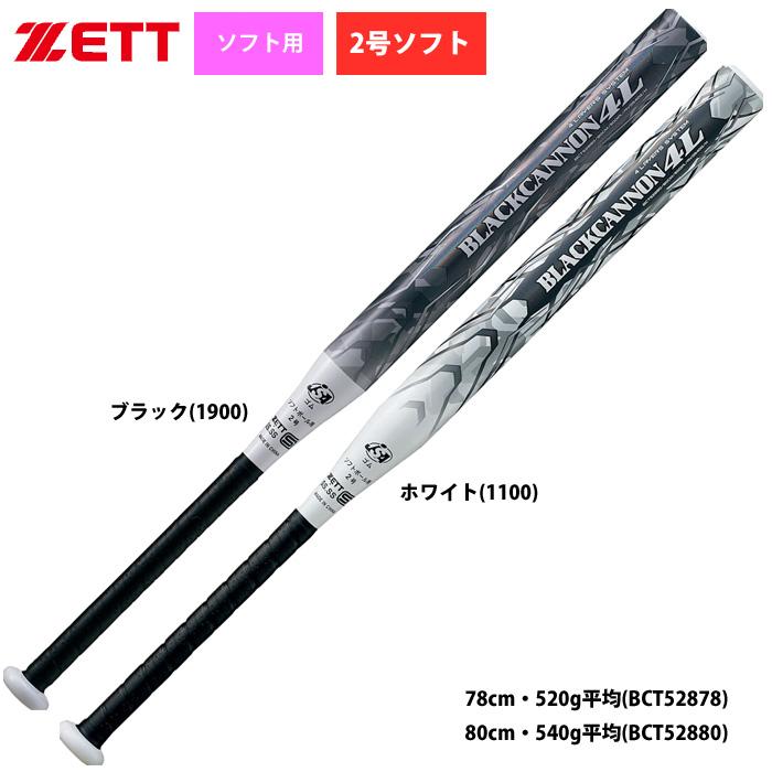 ZETT 2号ゴム ソフトボール用 バット ブラックキャノン4L BCT528 zet20ss