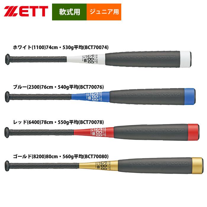 ZETT ジュニア少年用 軟式バット バトルツインST トップバランス J号対応 コストパフォーマンスモデル BCT700 zet20ss 2020jrbat