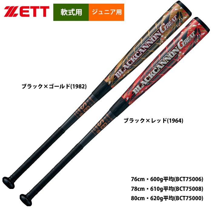 ZETT ジュニア少年用 軟式バット ブラックキャノンGREAT(グレート) J号対応 トップバランス 専用バットケース付き BCT750 zet20ss 2020jrbat