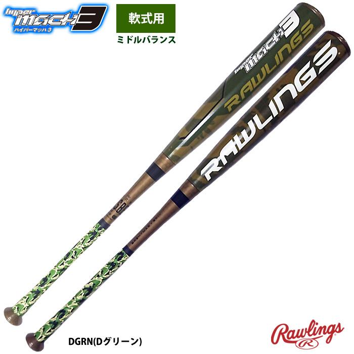 あす楽 ローリングス ハイパーマッハ3 野球 軟式 バット RGGCショップ限定カラー ミドルバランス 軟式M号対応 BR9HYMA3 raw19fw rggcmach3 ma35off