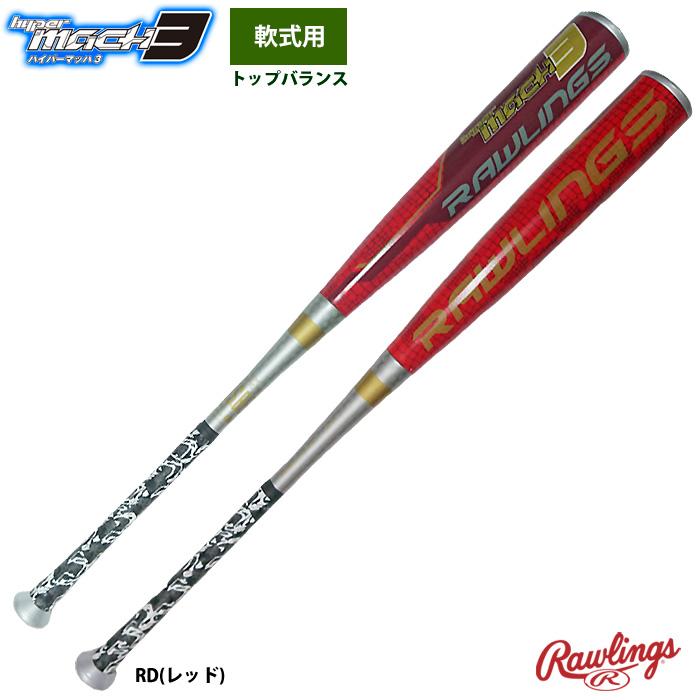あす楽 ローリングス ハイパーマッハ3 野球 軟式 バット RGGCショップ限定カラー トップバランス 軟式M号対応 BR9HYMA3T raw19fw rggcmach3 ma35off