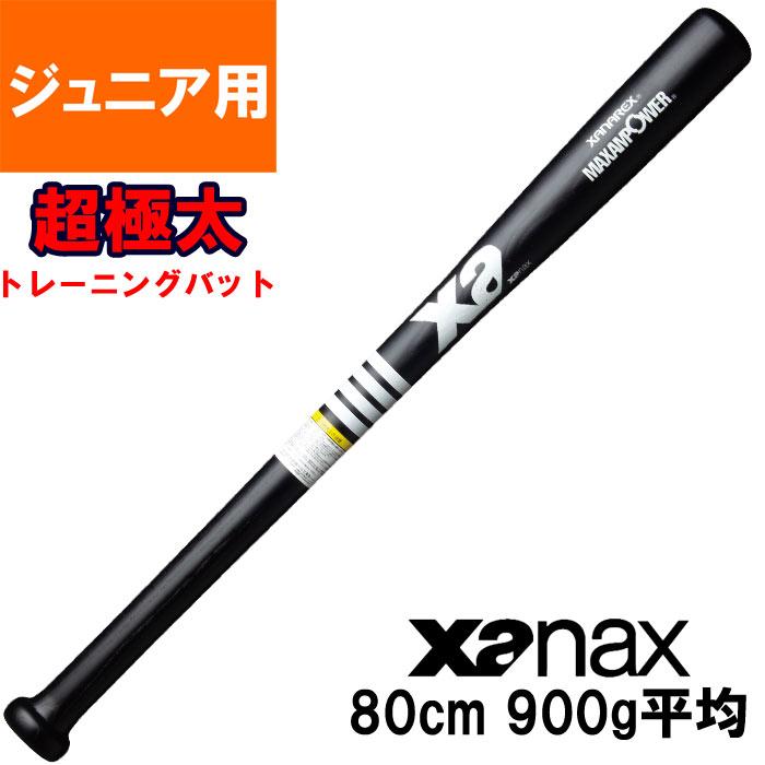 ザナックス 少年野球 ジュニア用 トレーニングバット 超極太 ヤチダモ メイプル バーチ BTB-1014J xan19ss