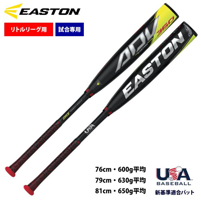 イーストン リトルリーグ バット 標準モデル 試合専用 新基準対応 イーストンジャパン正規輸入品 ADV360-10 LL20ADV36010 est20ss