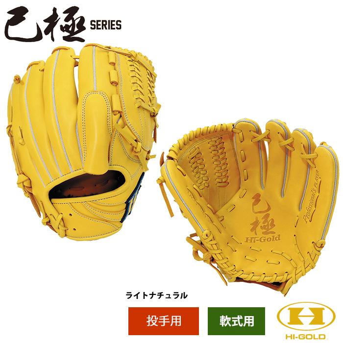 あす楽 展示会特別限定 ハイゴールド 野球用 一般軟式グラブ 投手用 ピッチャー用 己極 OKG-821SP hig20ss
