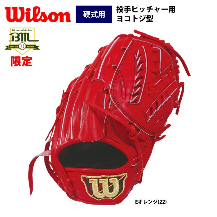 あす楽 超限定 ウイルソン 硬式 グラブ 投手ピッチャー用 ヨコ型 サイズ9 Wilson Staff WTAHWBM1W wil19fw bmstar