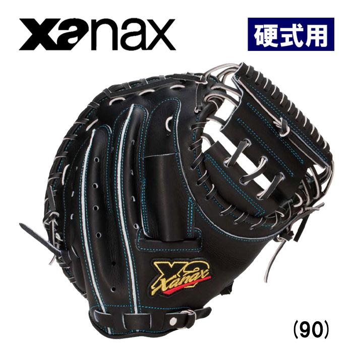 一般硬式用 あす楽 xan20ss トラストエックス BHC24520 ザナックス キャッチャーミット 捕手用 数量限定 野球用 xanax キャッチャー用