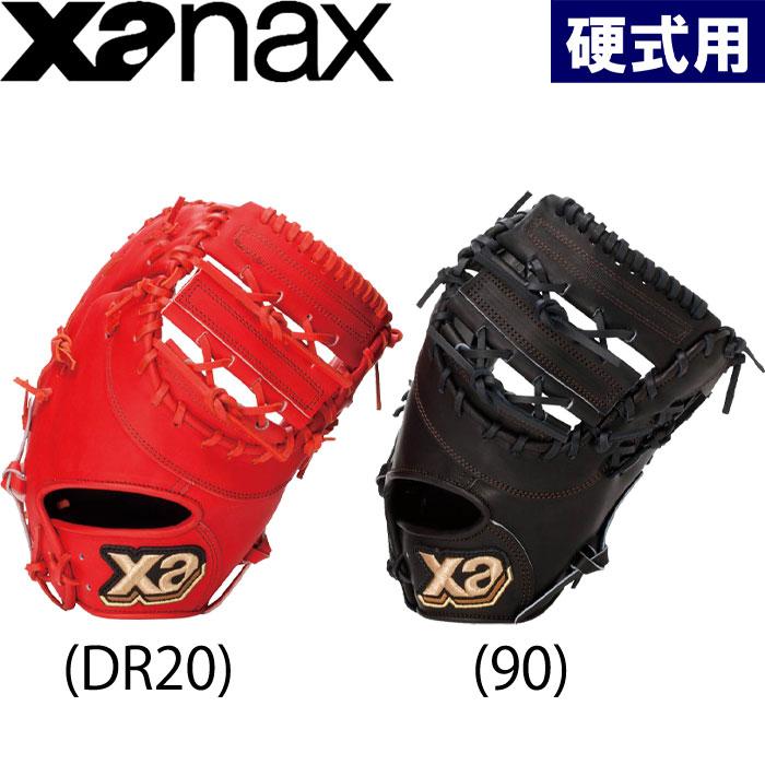 野球用 あす楽 BHF3520 ザナックス 硬式用 一塁手用 ザナパワー ファーストミット xan20ss