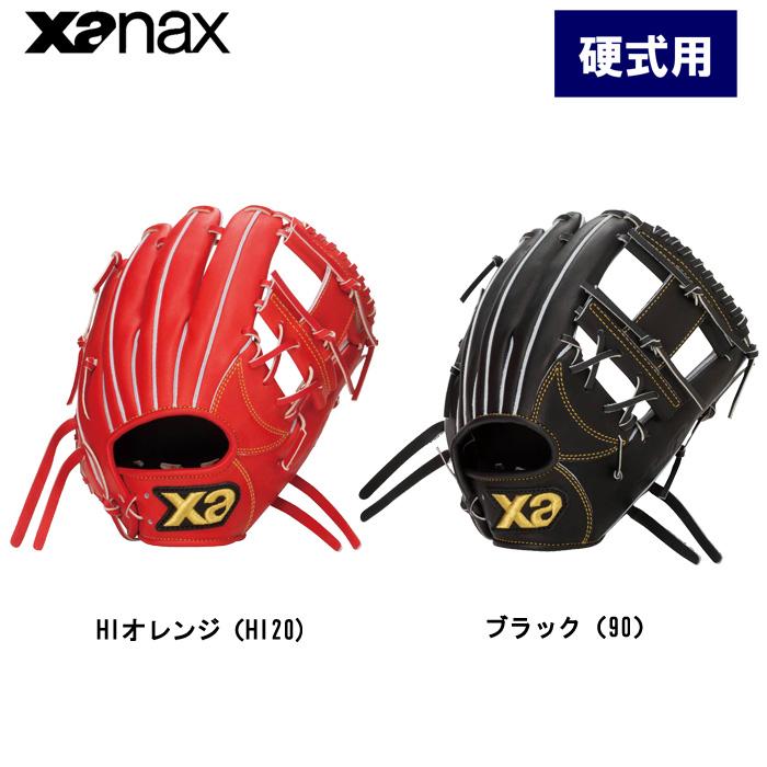 あす楽 ザナックス 野球用 一般硬式用 グラブ 内野用 トラスト ハイスタンダード サイズ6 BHG63020 xan20ss