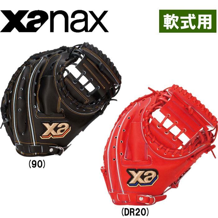 あす楽 数量限定 xanax ザナックス 野球用 軟式用 ユース キャッチャーミット 高学年~中学生 学童 少年野球 日本製 BYC2120 xan20ss